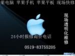 常州迅维苹果维修服务中心(电脑手机维修)(常州苹果专修)