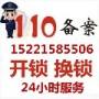 上海全市开锁/换锁/汽车锁/开保险柜/指纹锁/公安联动单位