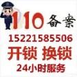 上海子乐开锁公司