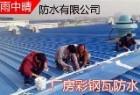雨中晴防水工程有限公司