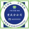 重庆李文锁城