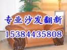 广州东阳沙发维修厂