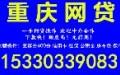 重庆无抵押信用贷款重庆黑白户贷款