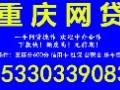 重庆浦发银行按揭房贷款 重庆浦发银行点贷报备申请利息低放款快