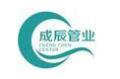 江阴成辰管业有限公司