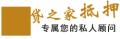广州周边的私贷公司,拿钱容易放款快