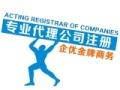 香港澳门商标注册版权代理,找珠海企优金牌商务提供优质服务!
