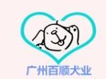 广州百顺犬业