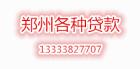 郑州不押车贷款