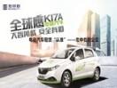 长沙新能源电动汽车|长沙电动汽车出租