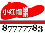 北京小红帽搬家服务有限公司