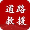 武汉汽车救援公司