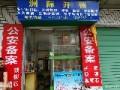 深圳市洲际锁业服务部