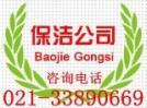 上海萧雅保洁服务有限公司