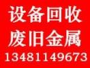 广西回收废旧工厂设备电线电缆金属物资回收