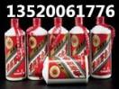 北京馨华名酒回收公司