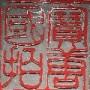 北京宝唐国际拍卖公司