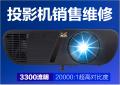 杭州西湖区投影机维修 原装灯泡 电话:18106551833
