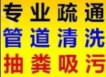 晨曦管道环保有限公司(丰台角门)