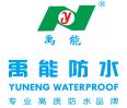 广东禹能防水工程