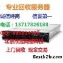 北京欣茂网络科技回收