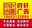 保定府轩广告有限公司
