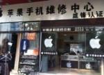 深圳苹果手机维修专营店