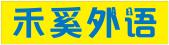 新塘禾奚①外语