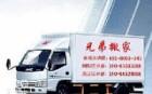北京兄弟缘搬家有限公司