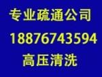 上海浦东便民管道疏通有限公司