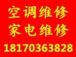 上饶社区家电维修服务中心