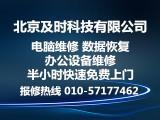 北京及时科技有限公司