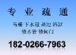 天津津商管道工程