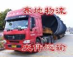 扬州鑫地快运物流有限公司