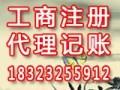 重庆主城信得过工商代办+代理记账公司183z