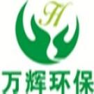 無錫萬輝環保工程有限公司