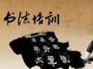 宝山书法培训