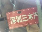 深圳三木凹陷玻璃修复