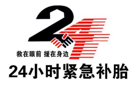 上海流动补胎