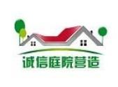 北京園林花園設計庭院別墅綠化施工