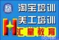杭州汇星电商培训