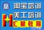 杭州汇星电商培训(汇星电脑培训)