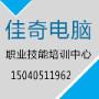 大连开发区UG模具设计数控加工编程培训(师傅带徒弟)