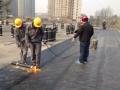 北京兴达防水工程公司