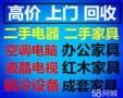 上海智博家具办公家具电脑物资回收