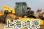 上海鸿源二手工程机械市场