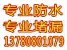 潍坊防水工程施工公司