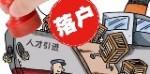 苏州落户咨询服务中心