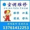 上海腾达家电维修公司