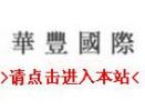 华丰国际交易平台